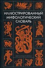 Иллюстрированный мифологический словарь