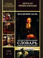 Иллюстрированный словарь живого русского языка. 2-й том. (П – Я)
