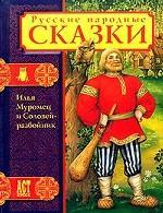Илья Муромец и Соловей-разбойник. Русские народные сказки