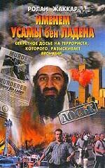 Именем Усамы бен Ладена