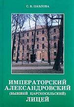 Императорский Александровский (бывший Царскосельский) Лицей