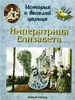 История о веселой царице. Императрица Елизавета Петровна