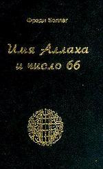 Имя Аллаха и число 66