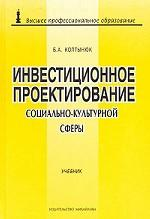 Инвестиционное проектирование объектов социально-культурной сферы: учебник