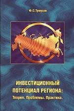 Инвестиционный потенциал региона: теория, проблемы, практика