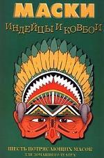 Маски. Индейцы и ковбои. Шесть потрясающих масок для домашнего театра!