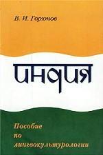 Индия. Пособие по лингвокультурологии