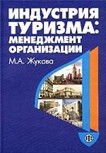 Индустрия туризма: менеджмент организации