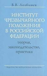 Институт черезвычайного положения в Российской Федерации: Теория