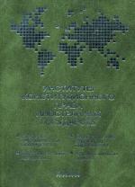 Институты конституционного права иностранных государств