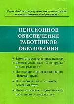 Инструкция о порядке назначения лекарственных средств и выписывания рецептов на них