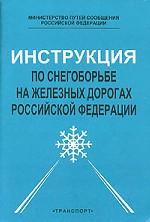 Инструкция по снегоборьбе на железных дорогах РФ