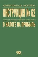 """Инструкция 62 МНС """"О порядке исчисления и уплаты в бюджет налога на прибыль"""""""