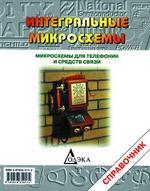 Микросхемы для телефонии и средств связи, 3-е издание