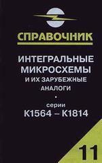Интегральные микросхемы и их зарубежные аналоги. Справочник. Том 11