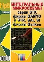 Интегральные микросхемы серии STK фирмы SANYO и STR, SAI, SI фирмы Sanken. Справочник
