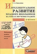 Интеллектуальное развитие младших школьников на уроках обучения грамоте, 1-4 классы