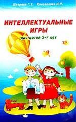 Интеллектуальные игры для детей 3-7 лет