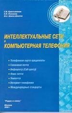 Интеллектуальные сети и компьютерная телефония
