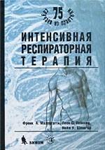 Френк А. Маззагатти, Леон С. Лебовиц, Нейл У. Шлюгер. Интенсивная респираторная терапия 150x215