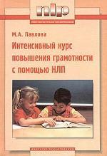 Интенсивный курс повышения грамотности с помощью НЛП