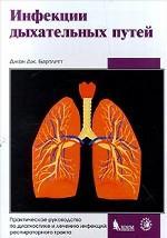 Инфекции дыхательных путей. Практическое руководство по диагностике и лечению инфекций респираторного тракта