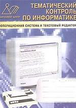 Операционная система и текстовый редактор: тематический контроль по информатике