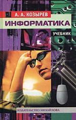 Информатика: учебник