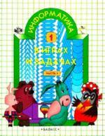Информатика в играх и задачах : учебник -тетрадь, 1 класс