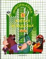 Информатика в играх и задачах: учебник-тетрадь для 1 класса трехлетней и четырехлетней начальной школы. Часть 2. Серия Школа 2100…