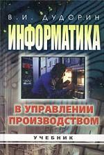 Информатика в управлении производством. Учебник