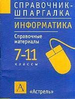 Информатика, 7-11классы