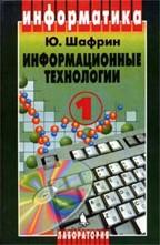 Информатика. Информационные технологии (в 2-х  томах). Том  1