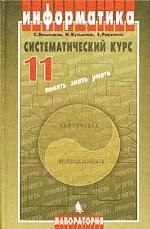 Информатика. Систематический курс, 11 класс