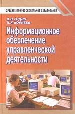 Информационное обеспечение управленческой деятельности
