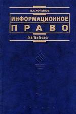 Информационное право: учебник
