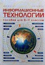 Информационные технологии: пособие, 8-11 класс
