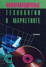 Информационные технологии в маркетинге: учебник
