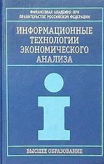 Информационные технологии экономического анализа