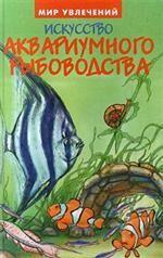 Искусство аквариумного рыбоводства