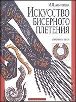 Искусство бисерного плетения. Современная школа. Издание второе, дополненное