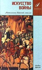 Искусство Войны. Антология военной мысли. Книга 2. Новое время