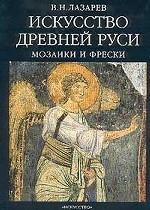 Искусство Древней Руси: мозаики и фрески. Альбом