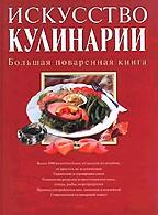 Искусство кулинарии. Большая поваренная книга