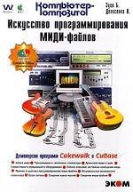 Искусство программирования миди-файлов (+CD)