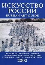 Искусство России / Russian Art Guide 2002