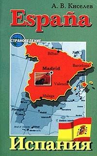 Испания. География. История: адаптированное чтение на испанском языке