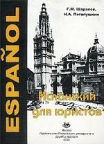 Испанский для юристов: учебное пособие по нотариальному и гражданскому праву Испании
