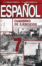 Espanol - 7. Cuaderno de ejercicios. Испанский язык. 7 класс. Рабочая тетрадь
