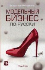 Модельный бизнес по-русски